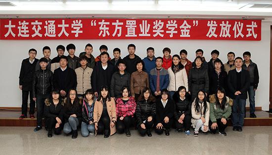 刘晓英理事长参加东方置业奖学金发放仪式